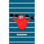 Barbapapa beach towel fitness Barbabravo sport